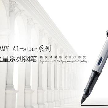 凌美LAMY Al-star恒星商务办公礼品笔 银灰色标准F尖