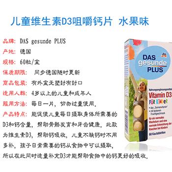 das gesunde plus 德国儿童维生素D3钙片60粒