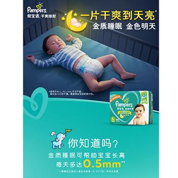 Pampers 帮宝适 超薄干爽 婴儿纸尿裤 1号 新生儿 23个