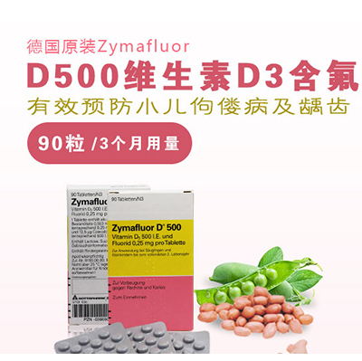 德国诺华 D500 维生素D3片剂 含氟婴儿90粒